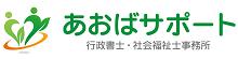 横浜・青葉台のあおばサポート行政書士・社会福祉士事務所